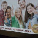 Познавательно-развлекательное мероприятие «Студент, Татьянин день пришел!»