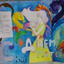 Выставка настенных газет, посвященная Дню матери