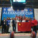 Alexander Cup