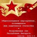 День защитниковОтечества и Вооруженных Сил Республики Беларусь