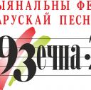 XX Национальный фестиваль белорусской песни и поэзии «Молодечно-2021»
