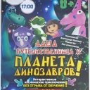 Детское шоу «Даша путешественница и планета динозавров!»