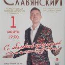 Творческий вечер Сергея Славянского