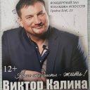Концерт Виктора Калины