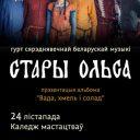 Концерт группы «Старый Ольса»