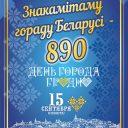 """""""Знакамітаму гораду Беларусі – 890"""""""