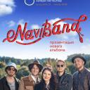 Презентация нового альбома NaviBand