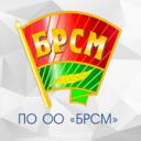 ПО ОО «БРСМ»