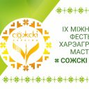 Международный фестиваль хореографического искусства «Сожскікарагод»