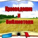 Круглый стол «Краеведческая деятельность библиотек: опыт и перспективы»