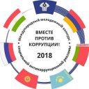 Международный молодежный конкурс социальной антикоррупционной рекламы «Все вместе против коррупции»