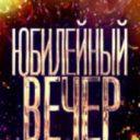 Юбилейный вечер к 80-летию В.М. Сергейчика