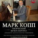 Творческий вечер-портрет Гродненского композитора Марка Коппа