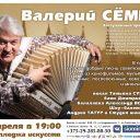 Концерт Заслуженного артиста России Валерия Сёмина