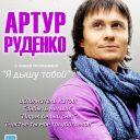 Концерт АртураРуденко