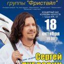 Концерт Сергея Дубровина