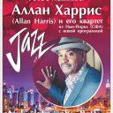 Концерт Аллана Харриса и его квартета из Нью-Йорка (США)
