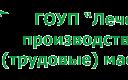 Юбилейный вечер, посвященный 50-летию Гродненского областного унитарного предприятия «Лечебно-производственные (трудовые) мастерские»