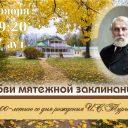 Литературный час к 200-летию со Дня рождения И.С. Тургенева